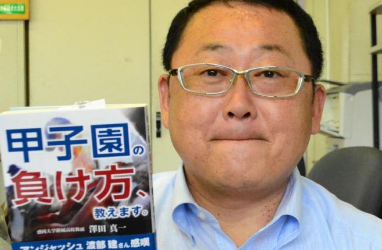 澤田真一(サワダシンイチさん)高校野球監督とは?経歴や現在や結婚は?【激レアさん】