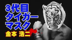 金本浩二(3代目タイガーマスク)の素顔や画像!DVの原因や妻の画像やプロレス動画は!?