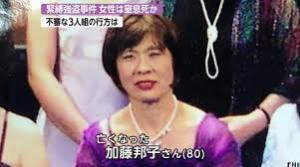 加藤邦子さんへの加害犯人3人組の顏画像や名前と犯行動機、SNSでの反応は?