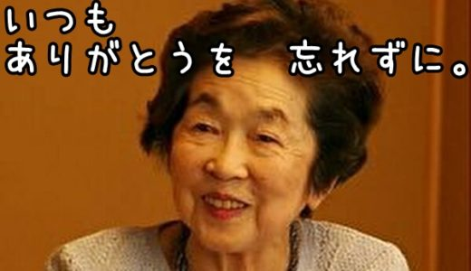 鮫島純子(渋沢栄一の孫)のwiki!健康長寿の秘密やありがとうの本を簡単に!